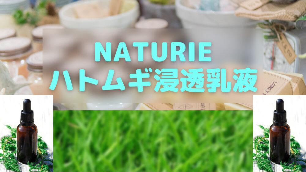 「NATURIE(ナチュリエ)」のハトムギ浸透乳液