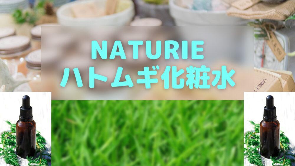 「naturie(ナチュリエ)」のハトムギ化粧水